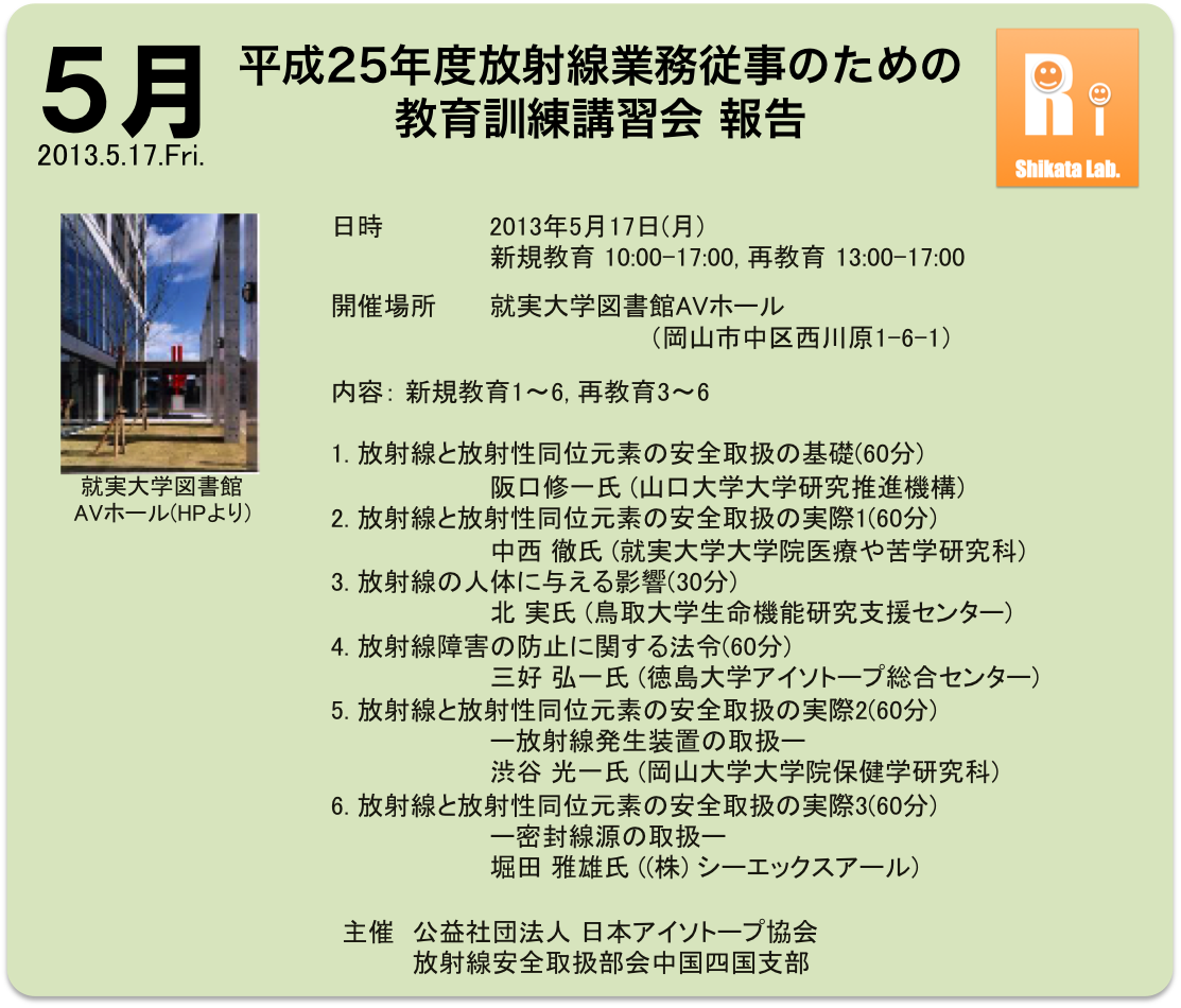 Education-record-20130517.png
