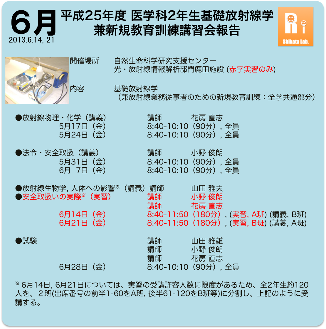 Education-record-20130614,21.png