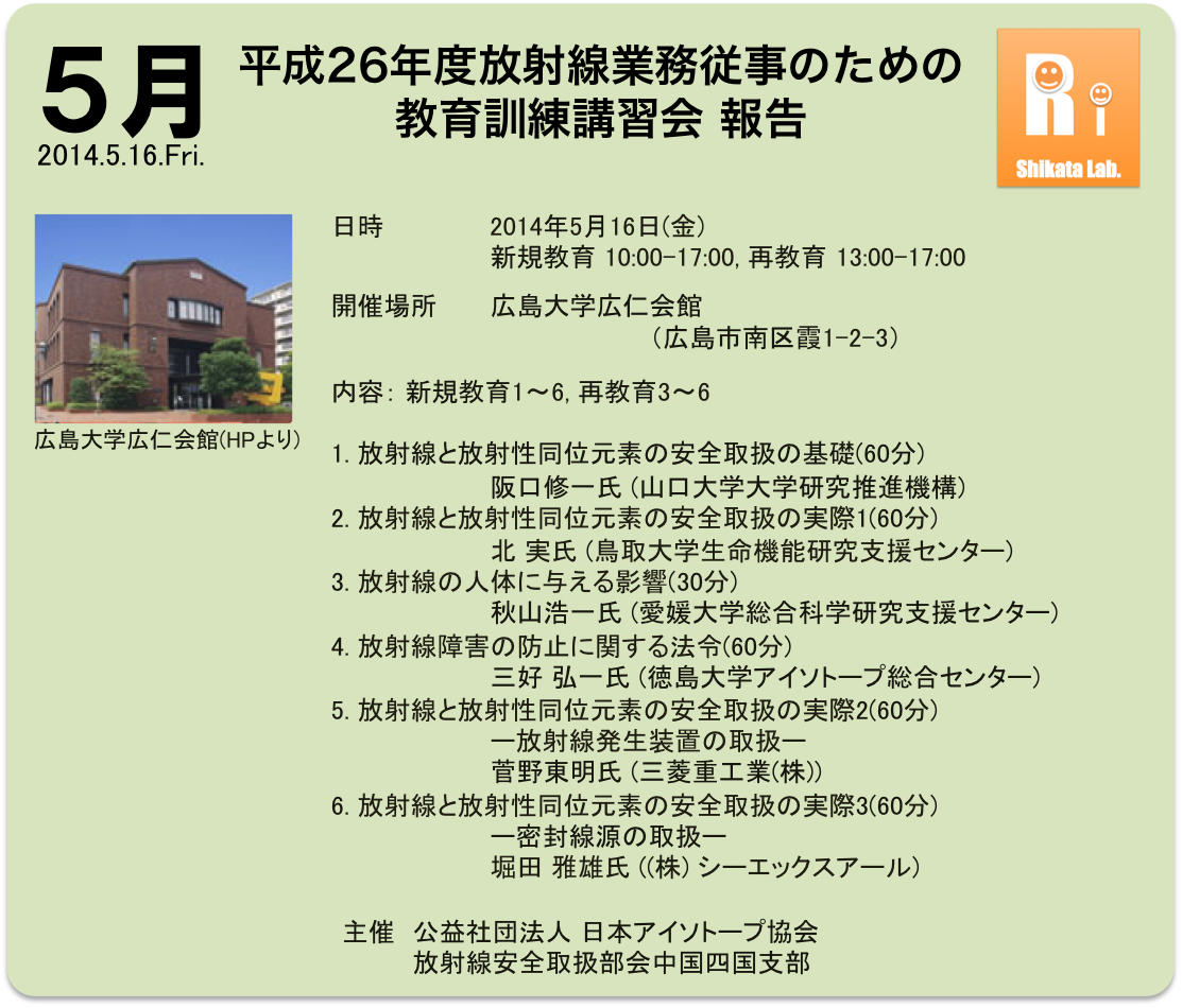 Education-record-20140516.png