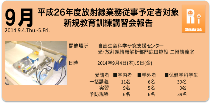 Education-record-20140904-05.png