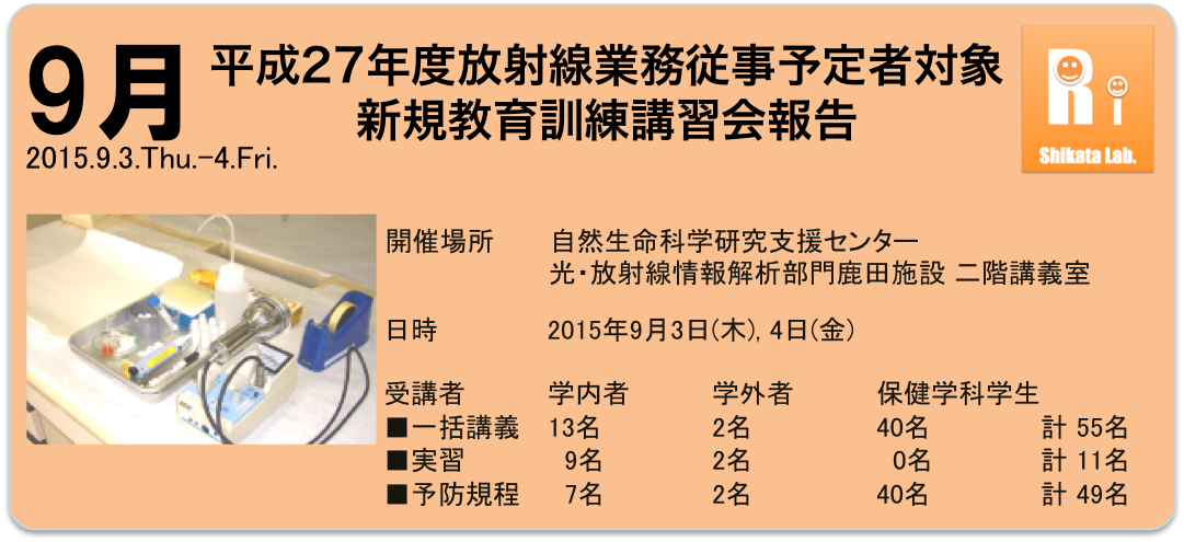 Education-record-20150903-04.png