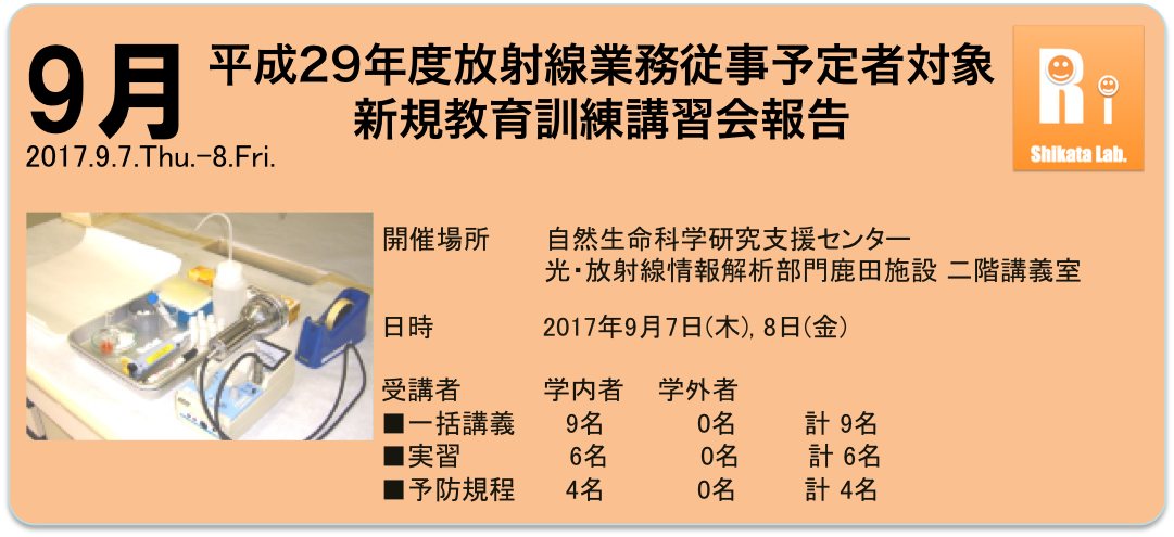 Education-record-20160908-09.png